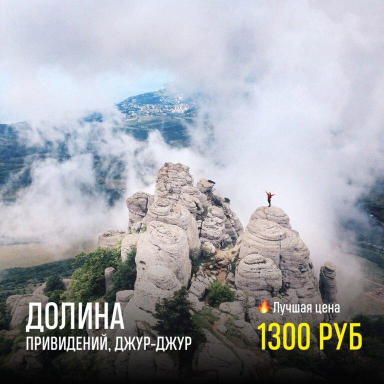Долина привидений, водопад Джур-Джур. Цена — 1300 рублей.
