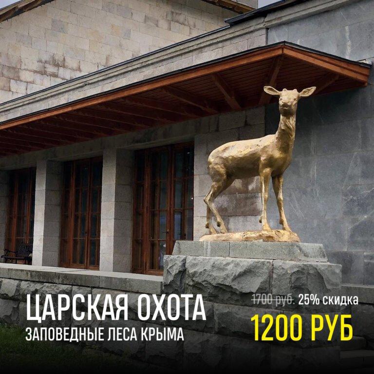 Царская охота: экскурсия по заповедным лесам Крыма. Цена — 1200 рублей.