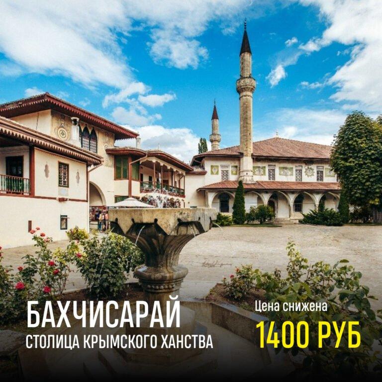 Бахчисарай — столица крымского ханства. Цена — 1400 рублей.