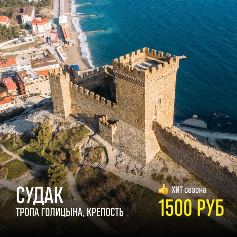 Судак: тропа Голицына, Генуэзская крепость. Цена — 1500 рублей.