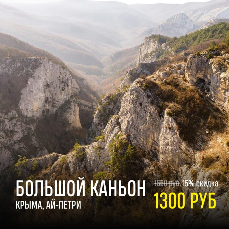 Большой Каньон Крыма, Ай-Петри. Цена — 1300 рублей.
