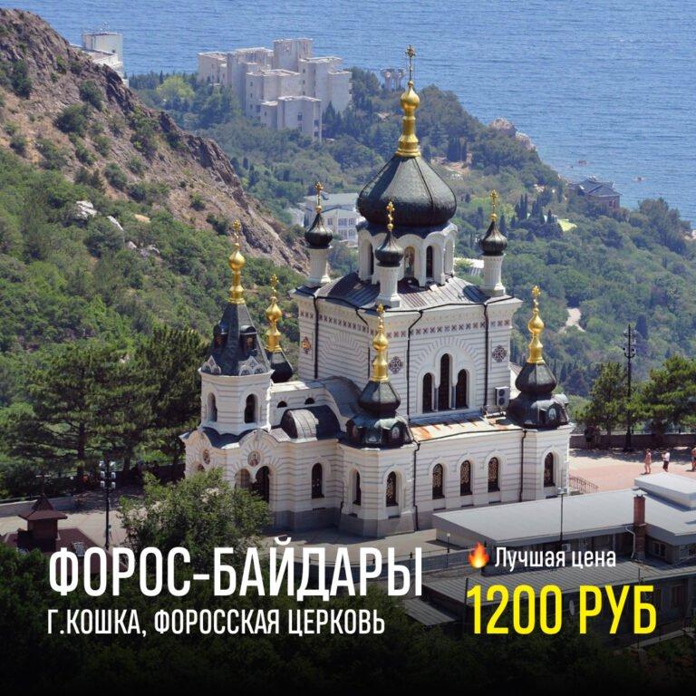 Форос-Байдары: гора Кошка, Форосская церковь, Байдарский перевал. Цена — 1200 рублей.