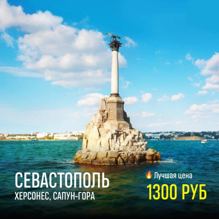 Севастополь, Херсонес, Сапун-гора. Цена — 1300 рублей.