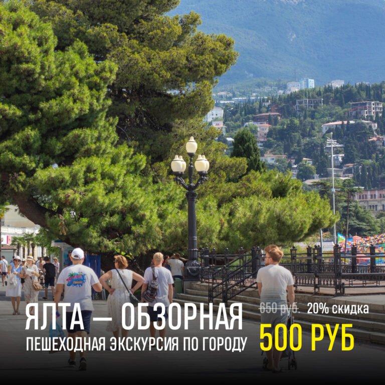 Ялта —обзорная пешеходная экскурсия по городу. Цена — 500 рублей.