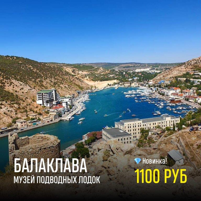 Балаклава, музей подводных лодок, морская прогулка. Цена — 1100 рублей.