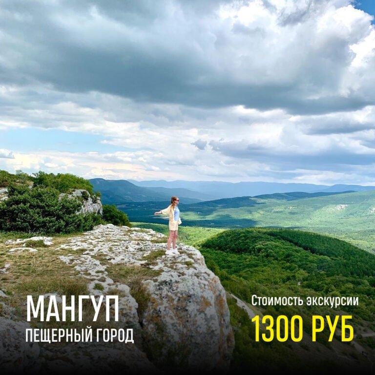 Пещерный город Мангуп. Цена — 1300 рублей.