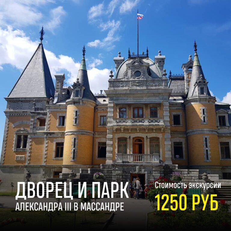 Дворец и парк Александра III в Массандре. Цена — 1250 рублей.