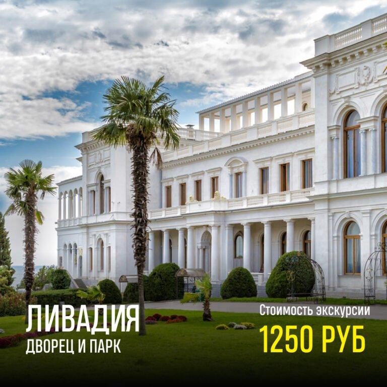 Ливадия: дворец и парк. Цена — 1250 рублей.
