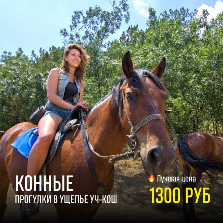 Конные прогулки в ущелье Уч-Кош. Цена — 1300 рублей.