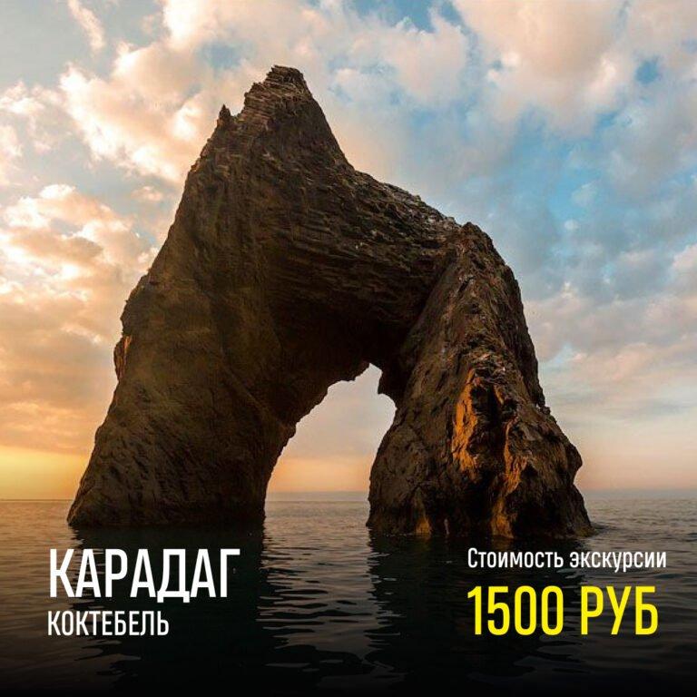 Карадаг, Коктебель. Цена — 1500 рублей.