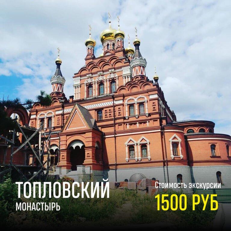 Топловский монастырь. Цена — 1500 рублей.