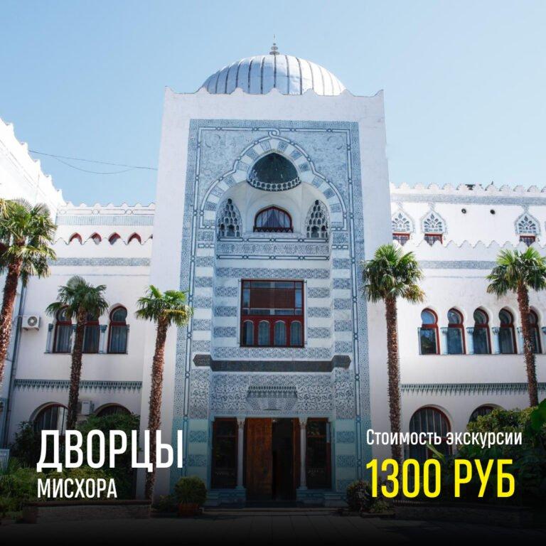 Дворцы Мисхора. Цена — 1300 рублей.