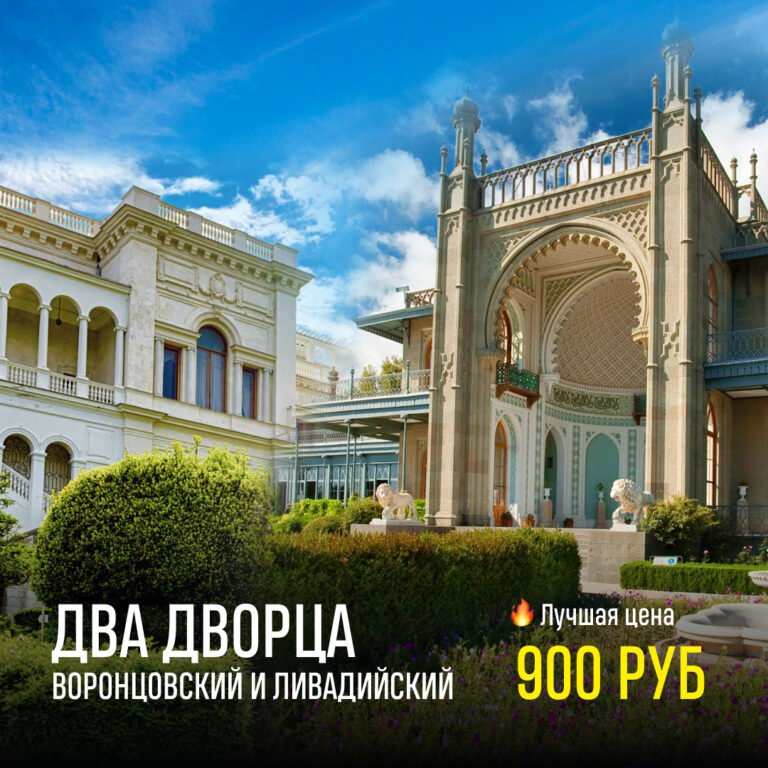 Два дворца: Воронцовский и Ливадийский. Цена — 900 рублей.