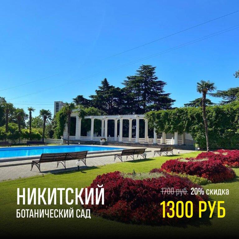Никитский Ботанический Сад. Цена — 1300 рублей.