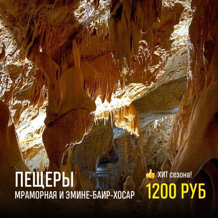 Пещеры Мраморная и Эмине-Баир-Хосар. Цена — 1200 рублей.