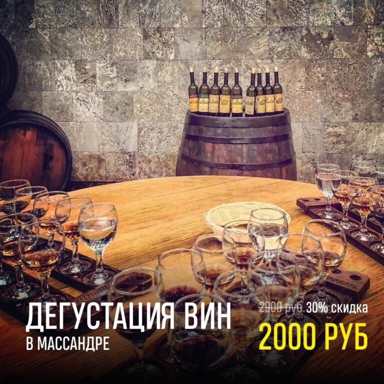 Дегустация вин в Массандре. Цена — 2000 рублей.