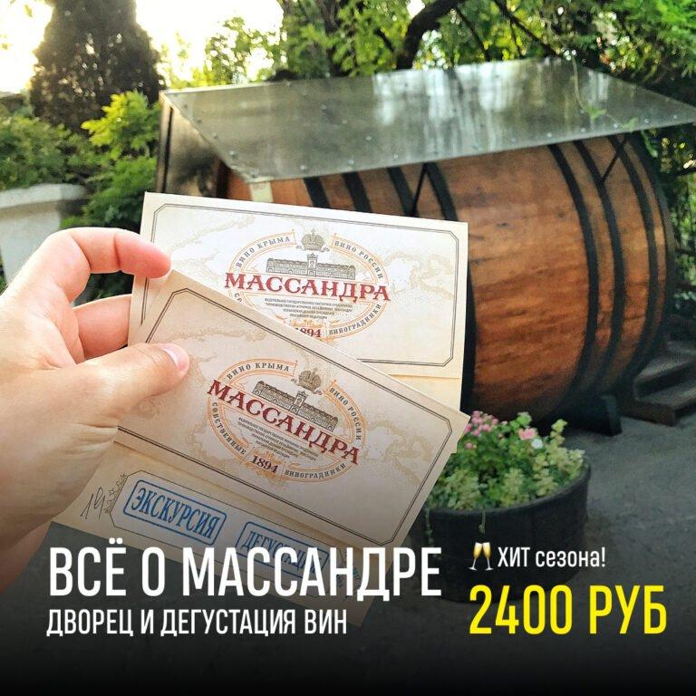 Всё о Массандре: дворец и дегустация вин. Цена — 2400 рублей.
