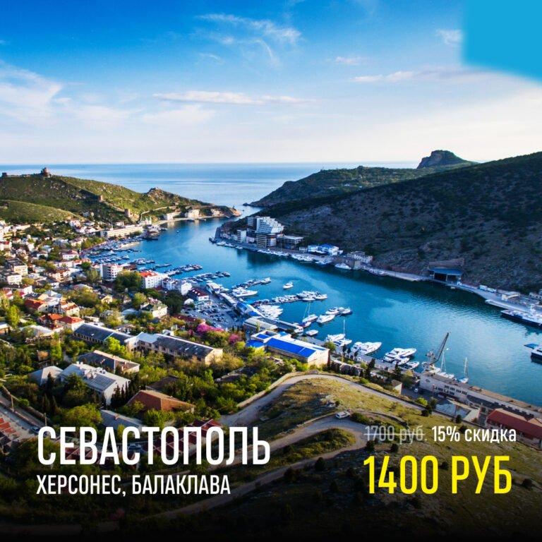 Севастополь, Херсонес, Балаклава. Цена — 1400 рублей.