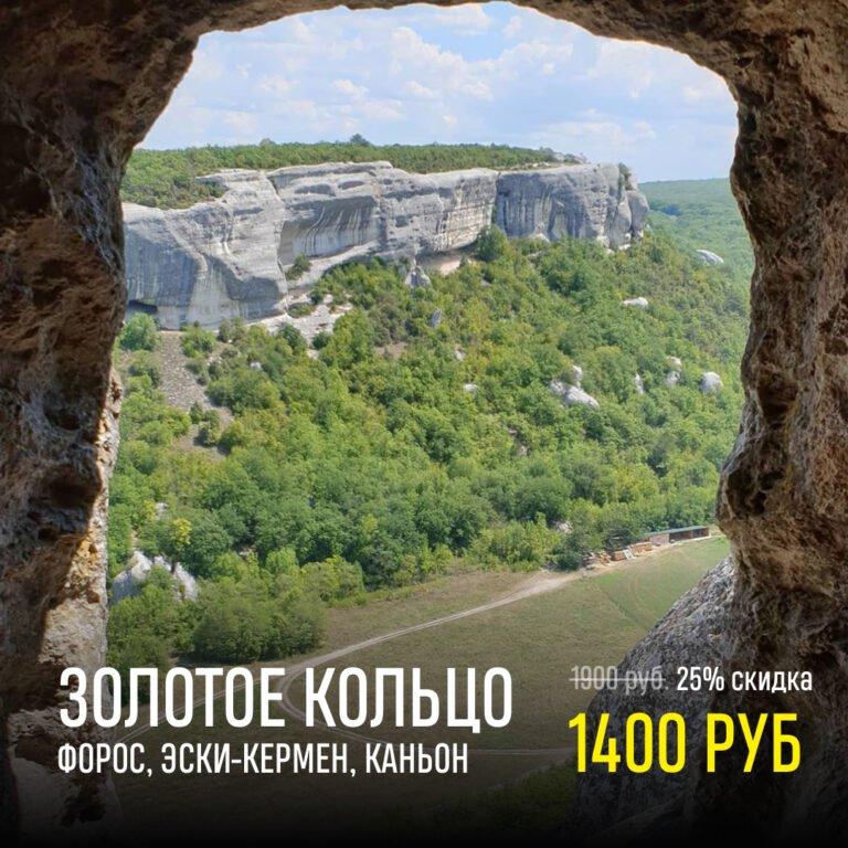 Золотое кольцо: Форос, Эски-Кермен, Каньон. Цена — 1400 рублей.