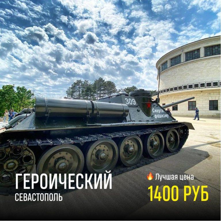Героический Севастополь. Цена —1400 рублей.
