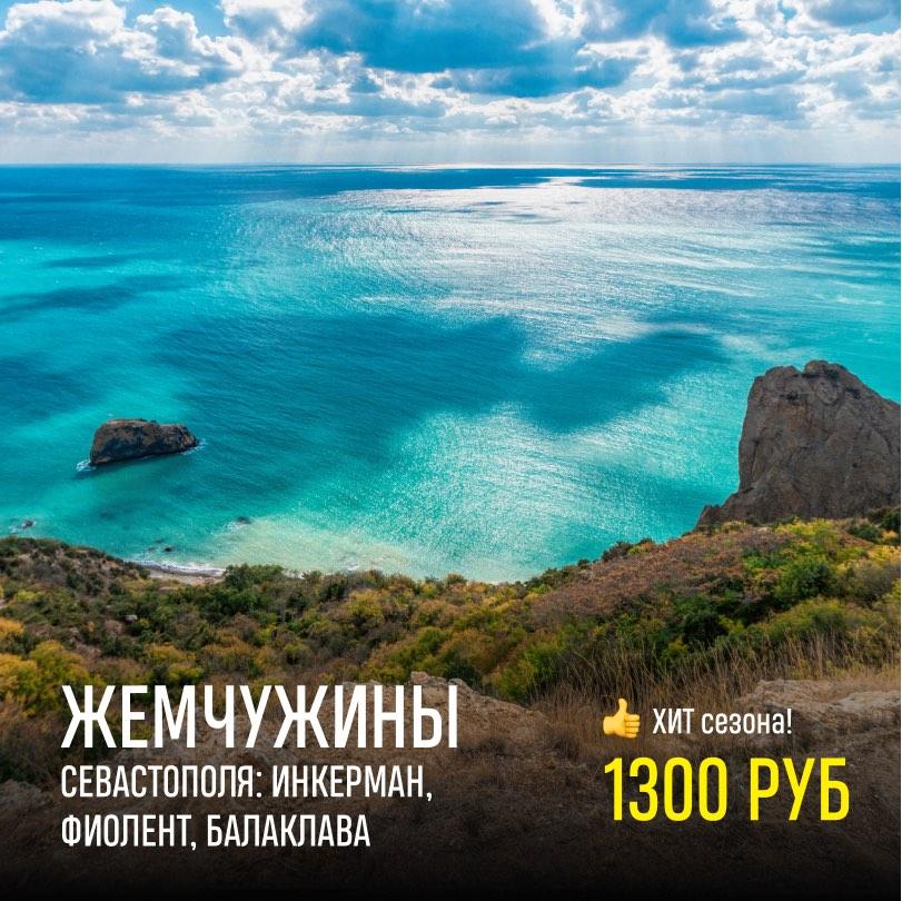 Жемчужины Севастополя: Инкерман, Фиолент, Балаклава. Цена — 1300 рублей.