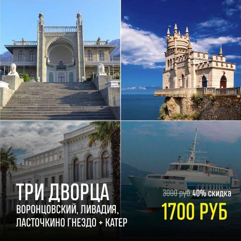 Три дворца: Воронцовский, Ливадийский, Ласточкино гнездо + катер