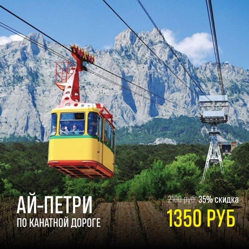 Ай Петри. Цена — 1350 руб.